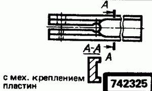Код классификатора ЕСКД 742325