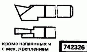 Код классификатора ЕСКД 742326
