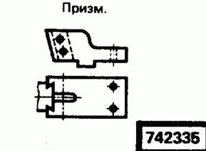 Код классификатора ЕСКД 742335