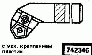 Код классификатора ЕСКД 742346