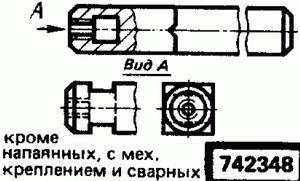 Код классификатора ЕСКД 742348