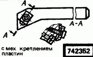 Код классификатора ЕСКД 742352