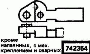 Код классификатора ЕСКД 742354