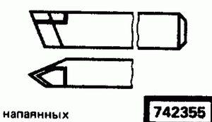 Код классификатора ЕСКД 742355