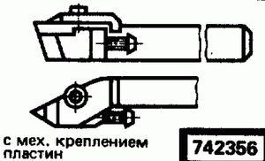 Код классификатора ЕСКД 742356