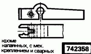Код классификатора ЕСКД 742358