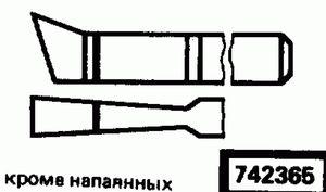 Код классификатора ЕСКД 742365