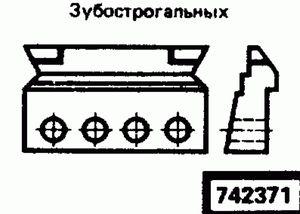 Код классификатора ЕСКД 742371