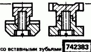 Код классификатора ЕСКД 742383