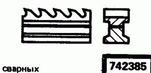 Код классификатора ЕСКД 742385