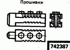 Код классификатора ЕСКД 742387