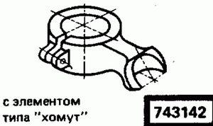 Код классификатора ЕСКД 743142