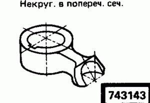 Код классификатора ЕСКД 743143