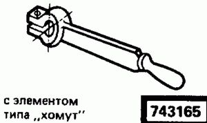 Код классификатора ЕСКД 743165