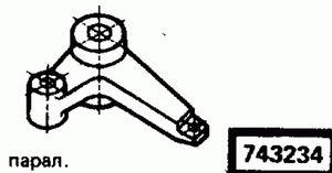 Код классификатора ЕСКД 743234