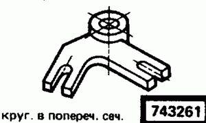Код классификатора ЕСКД 743261