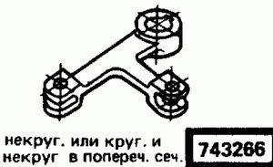 Код классификатора ЕСКД 743266