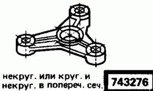 Код классификатора ЕСКД 743276