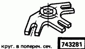 Код классификатора ЕСКД 743281