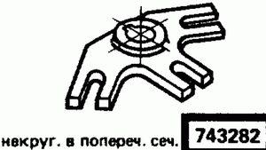 Код классификатора ЕСКД 743282