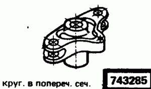 Код классификатора ЕСКД 743285