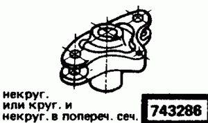 Код классификатора ЕСКД 743286