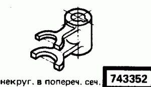 Код классификатора ЕСКД 743352