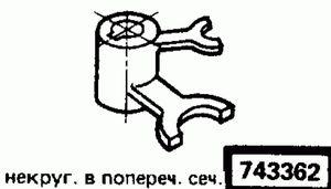 Код классификатора ЕСКД 743362