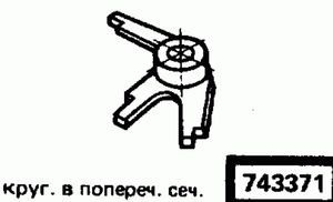 Код классификатора ЕСКД 743371