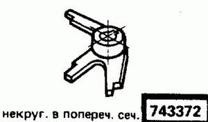Код классификатора ЕСКД 743372