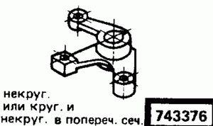 Код классификатора ЕСКД 743376