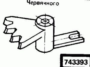 Код классификатора ЕСКД 743393
