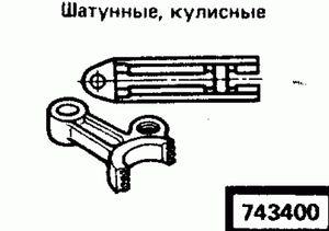 Код классификатора ЕСКД 7434