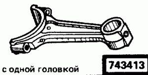 Код классификатора ЕСКД 743413