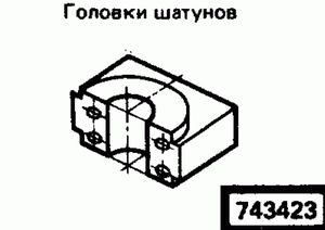 Код классификатора ЕСКД 743423