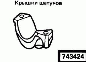 Код классификатора ЕСКД 743424