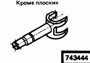 Код классификатора ЕСКД 743444