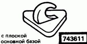 Код классификатора ЕСКД 743611