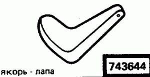 Код классификатора ЕСКД 743644