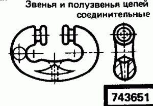 Код классификатора ЕСКД 743651