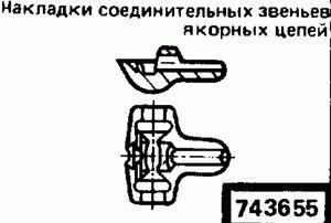Код классификатора ЕСКД 743655