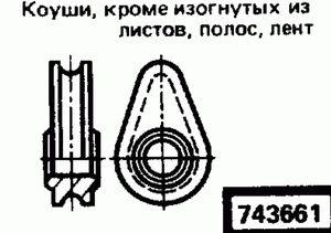 Код классификатора ЕСКД 743661