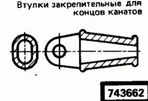 Код классификатора ЕСКД 743662