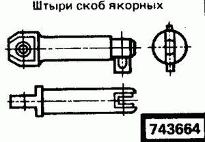 Код классификатора ЕСКД 743664