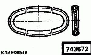 Код классификатора ЕСКД 743672