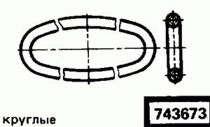Код классификатора ЕСКД 743673