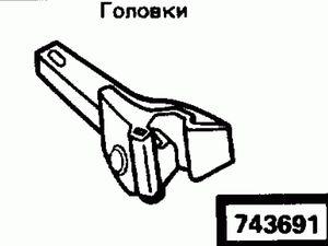 Код классификатора ЕСКД 743691