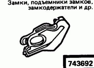 Код классификатора ЕСКД 743692