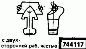 Код классификатора ЕСКД 744117