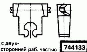 Код классификатора ЕСКД 744133